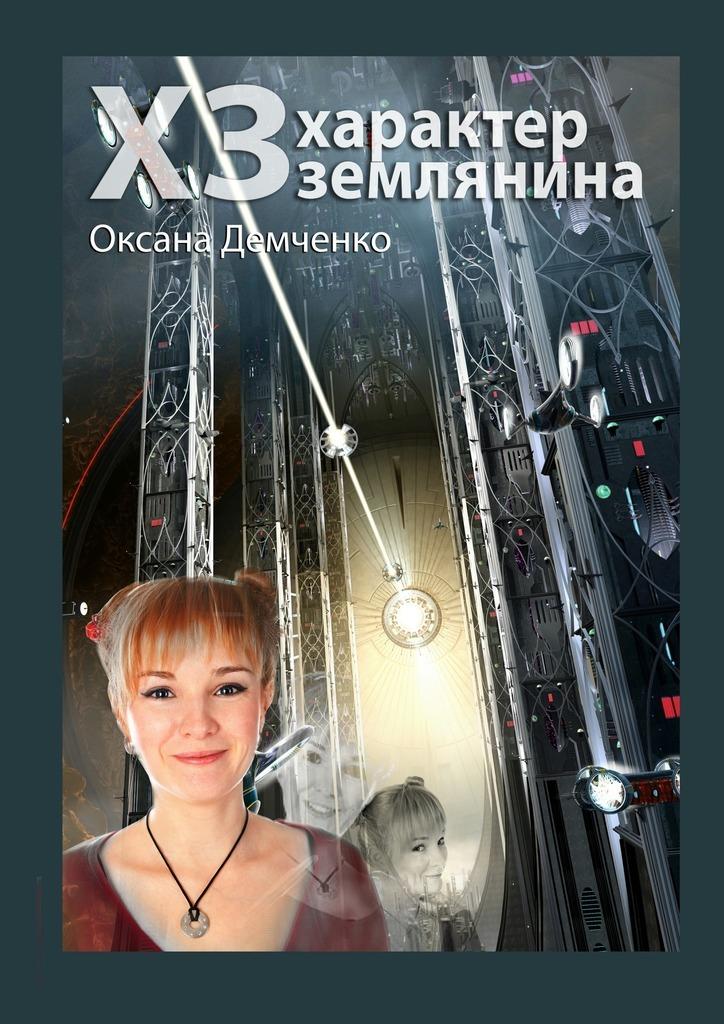 Обложка книги ХЗ. характер землянина, автор Демченко, Оксана