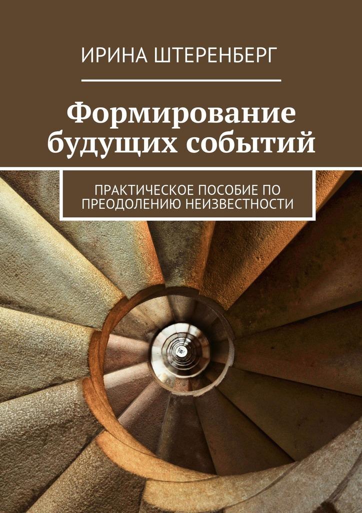 Ирина Штеренберг бесплатно