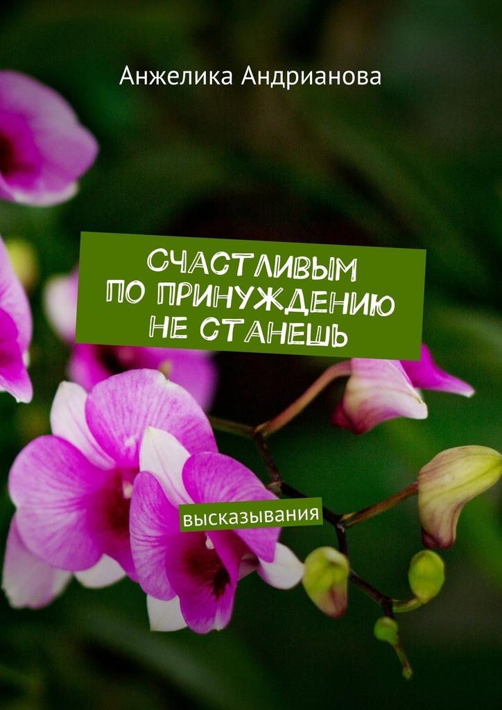 Счастливым попринуждению нестанешь. высказывания