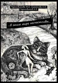 М. А. Черносвитова - …вэтом мире несчастливы… книга первая