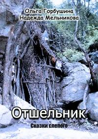 Ольга Горбушина - Отшельник. Сказки слепого