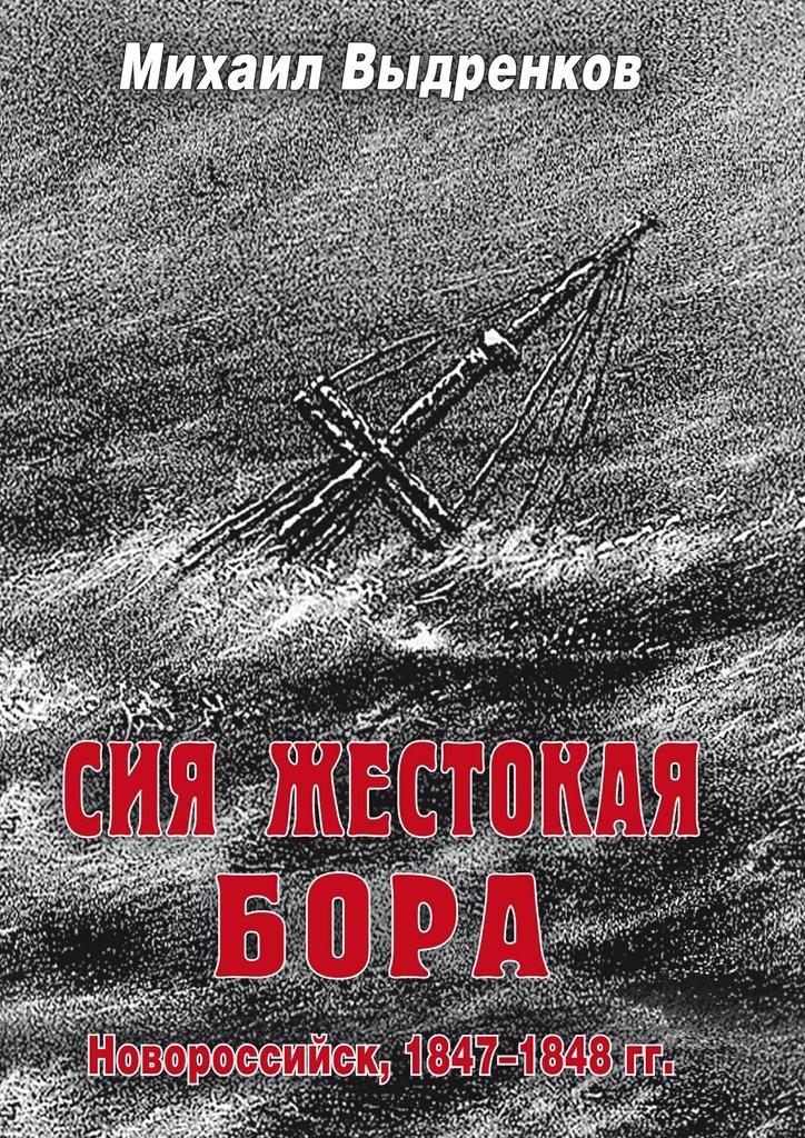 интригующее повествование в книге Михаил Выдренков