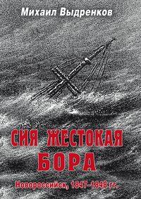 Выдренков, Михаил  - Сия жестокаябора