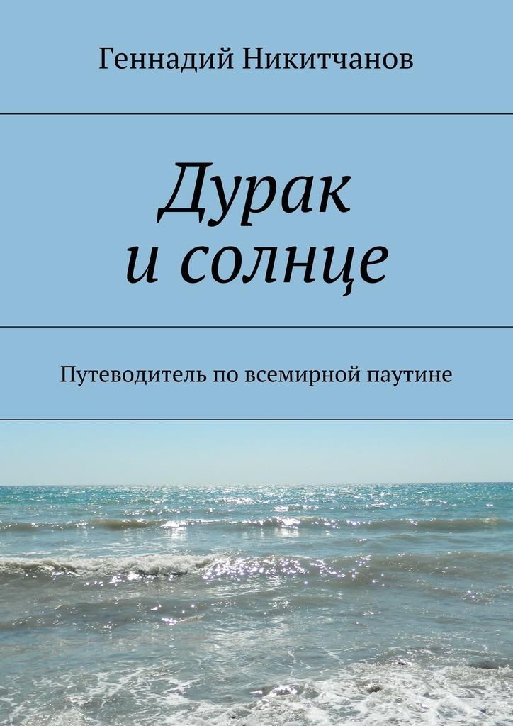 Геннадий Никитчанов - Дурак исолнце. Путеводитель по всемирной паутине