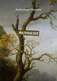 - Anamnesis. Том2