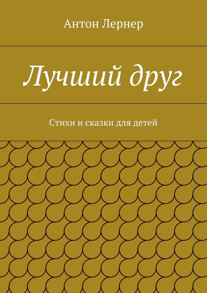 интригующее повествование в книге Антон Лернер