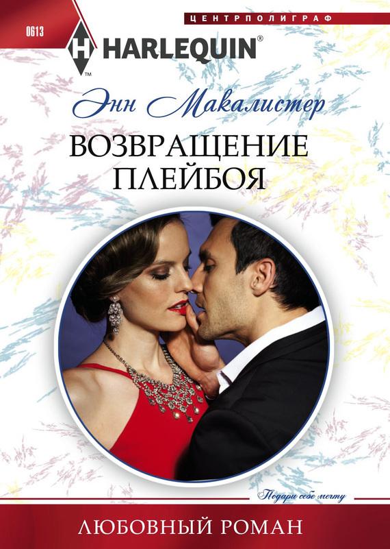 Энн Макалистер Возвращение плейбоя ISBN: 978-5-227-06719-7 эдвард лукас с путиным или без что ждет россию через десять лет