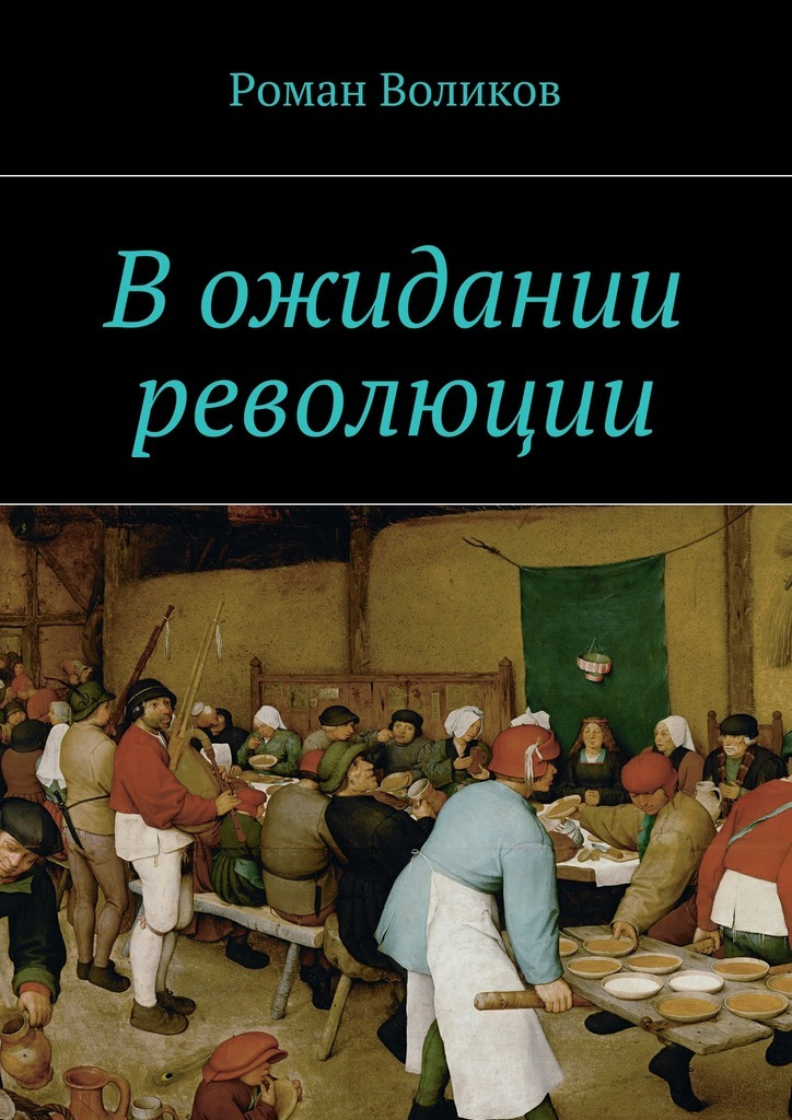Роман Воликов Вожидании революции роман воликов мозг партии