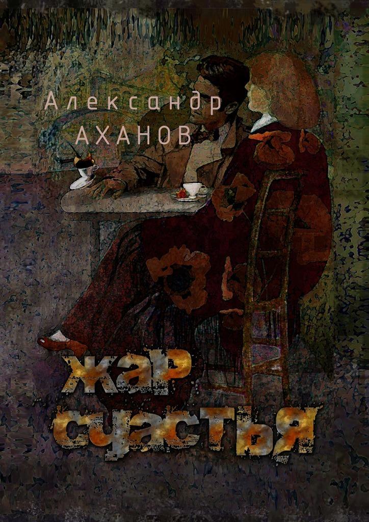 Александр Аханов бесплатно