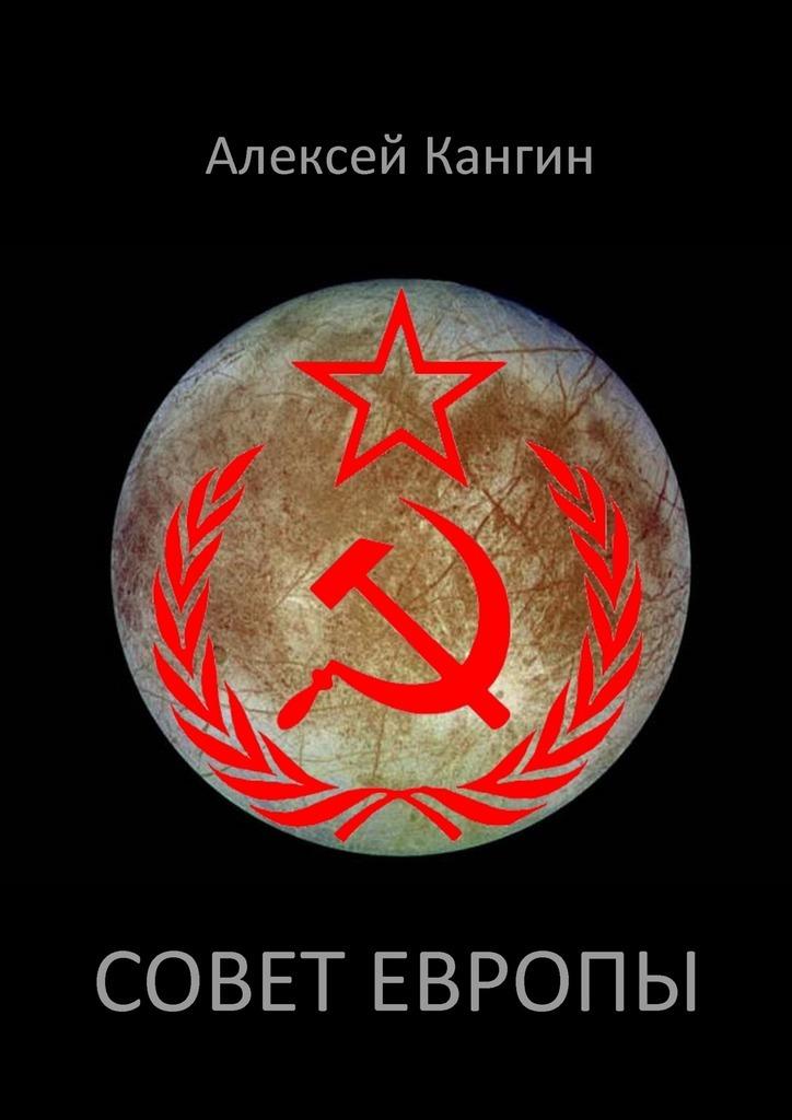 Обложка книги Совет Европы, автор Алексей Кангин