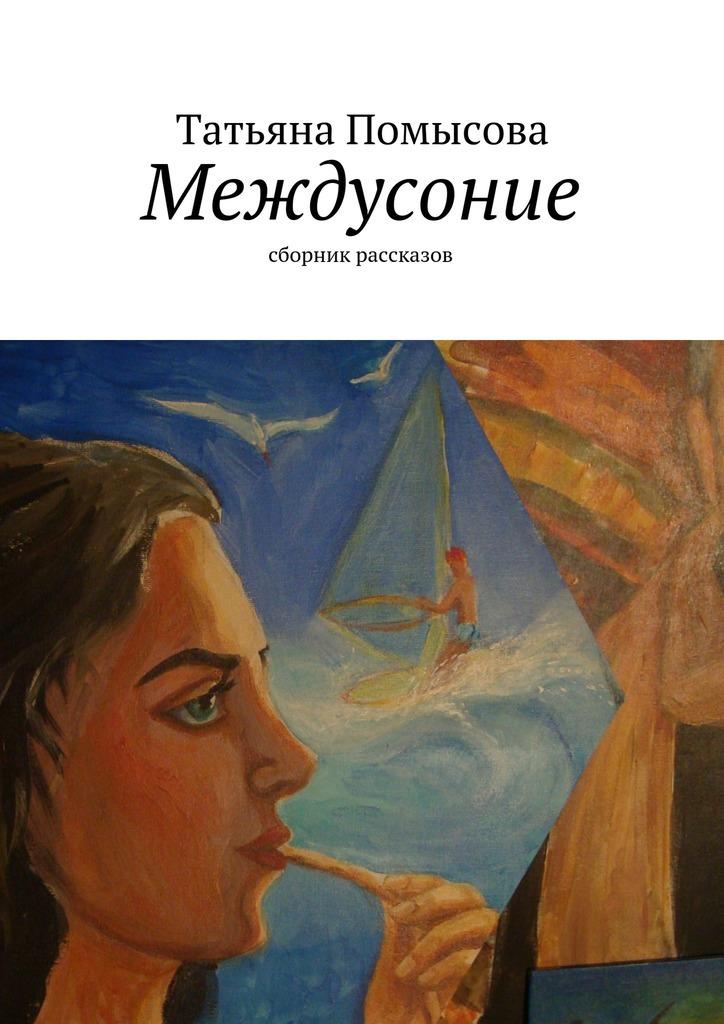 захватывающий сюжет в книге Татьяна Евгеньевна Помысова