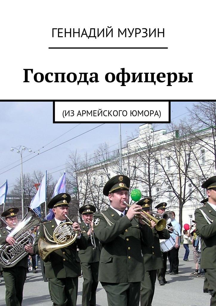 цены Геннадий Мурзин Господа офицеры. (Изармейского юмора)
