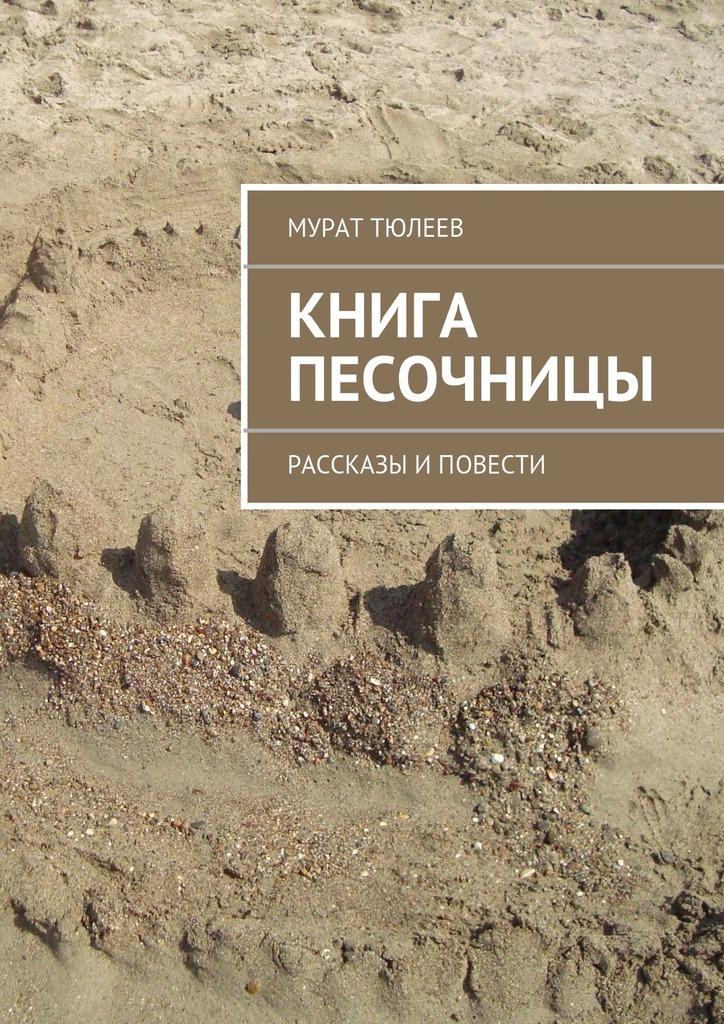 Мурат Тюлеев