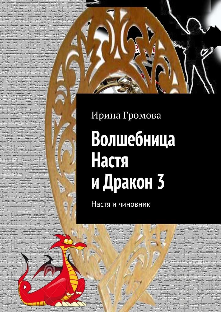 Волшебница Настя иДракон3. Настя ичиновник ( Ирина Громова  )