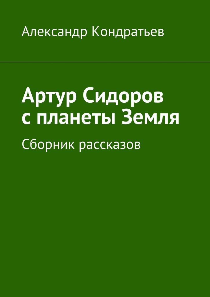 Артур Сидоров с планеты Земля. Сборник рассказов