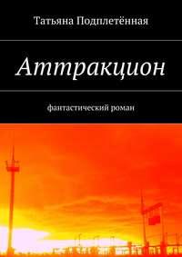 Татьяна Подплетённая - Аттракцион