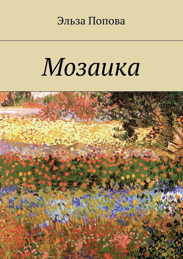 Эльза Попова Мозаика отсутствует современное осмогласие гласовые напевы московской традиции