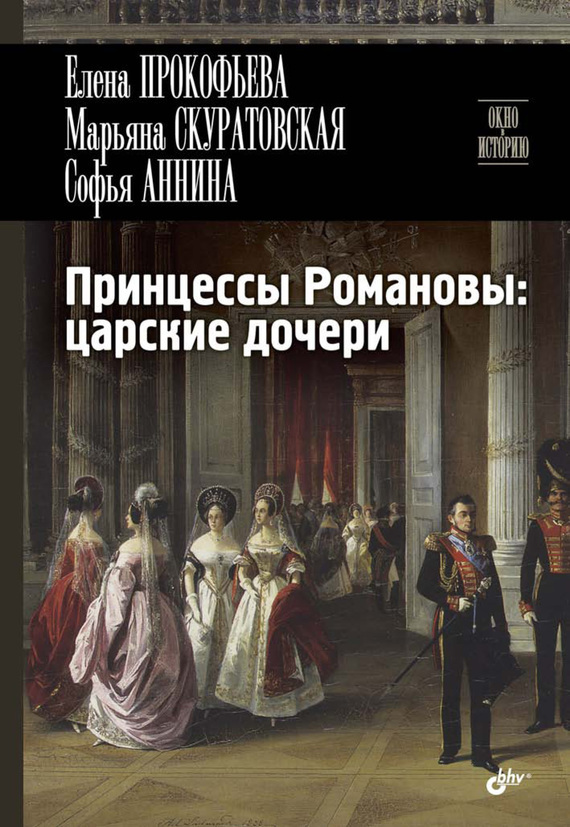 Елена Прокофьева Принцессы Романовы: царские дочери цена