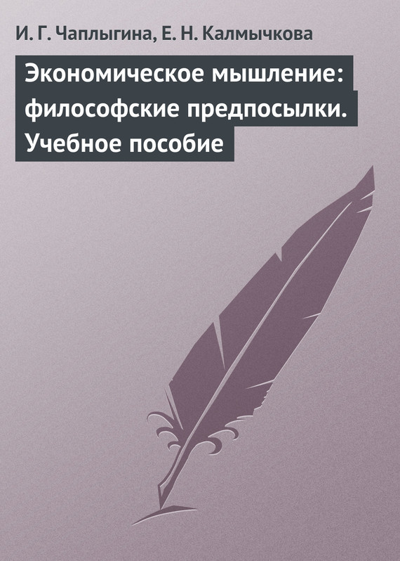 И. Г. Чаплыгина бесплатно