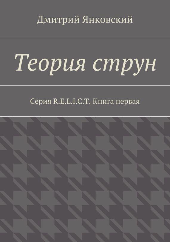 Дмитрий Янковский Теория струн