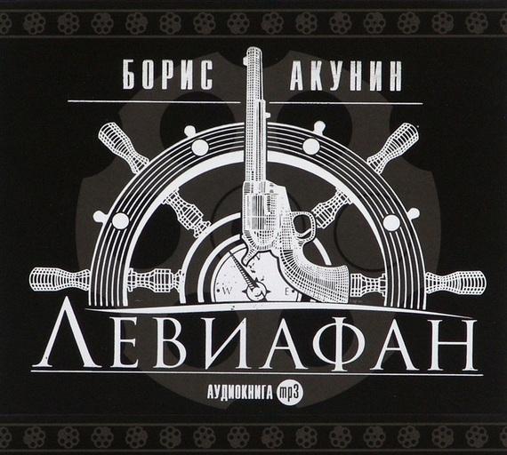 обложка электронной книги Левиафан