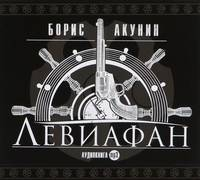 Акунин, Борис  - Левиафан