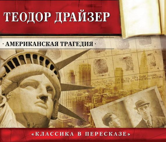 Теодор  Драйзер Американская трагедия (сокращенный пересказ)
