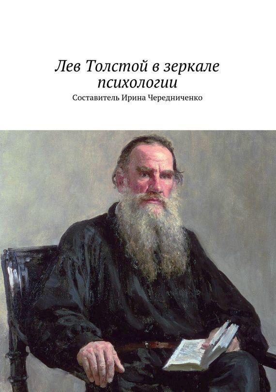 Коллектив авторов Лев Толстой в зеркале психологии ISBN: 978-5-4474-8566-5