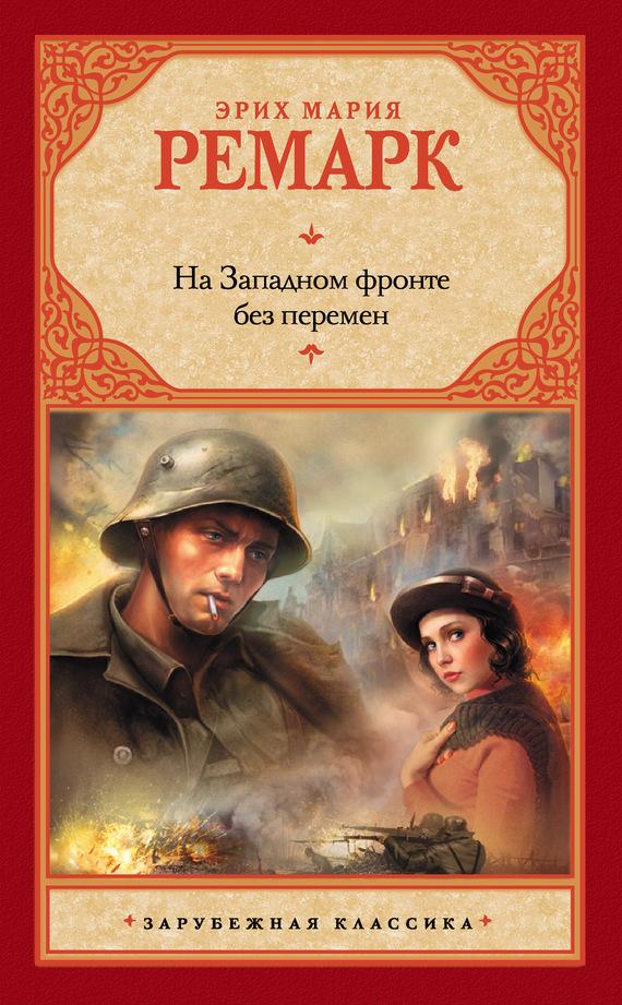 Обложка книги На Западном фронте без перемен, автор Ремарк, Эрих Мария