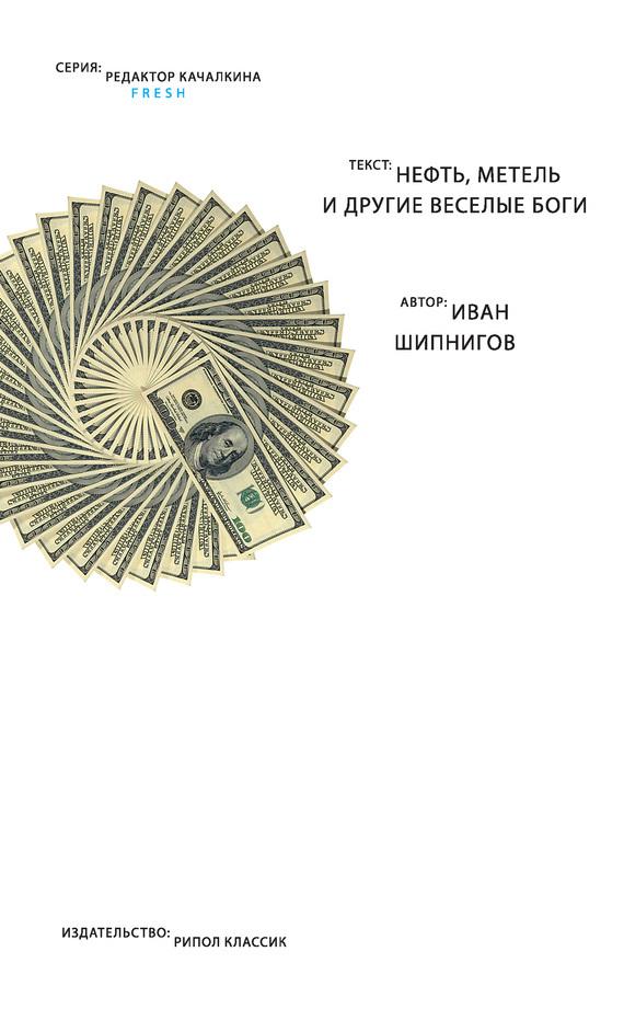 Скачать Нефть, метель и другие веселые боги сборник бесплатно Иван Шипнигов
