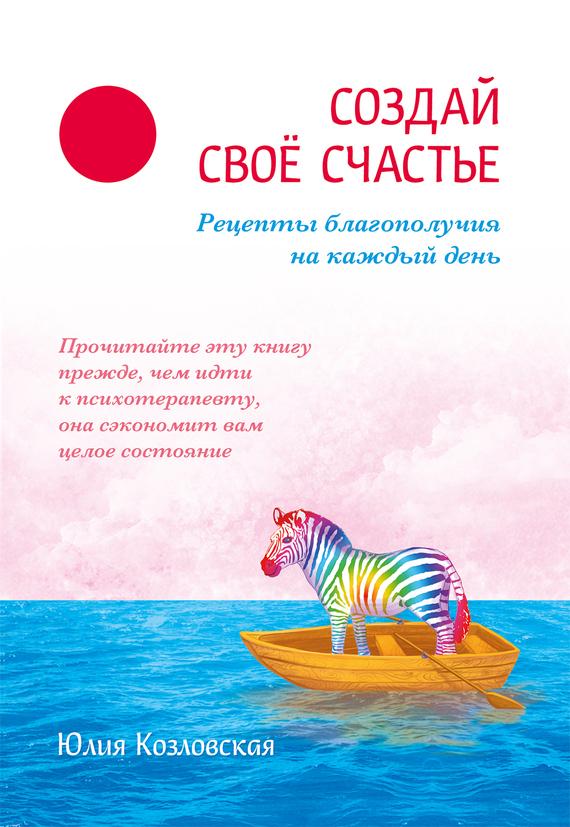 Юлия Козловская бесплатно