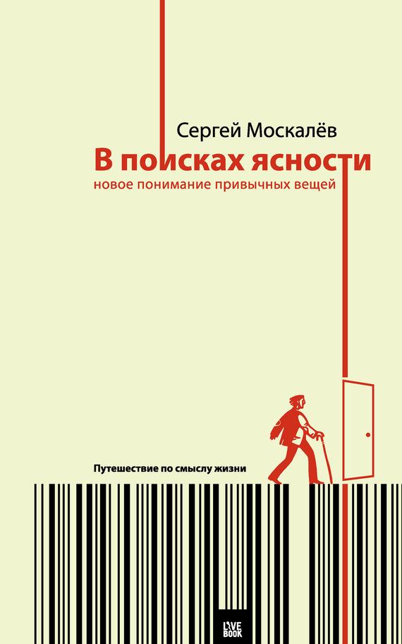 Сергей Москалев бесплатно