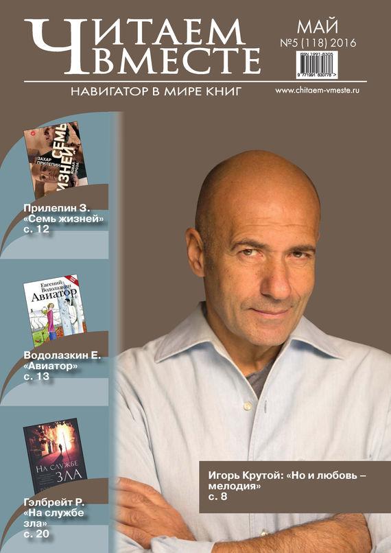 Отсутствует Читаем вместе. Навигатор в мире книг. №05/2016