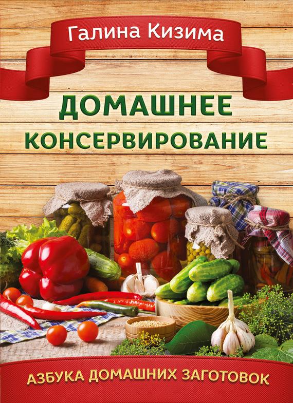 обложка электронной книги Домашнее консервирование