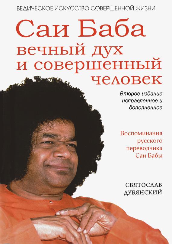Святослав Дубянский
