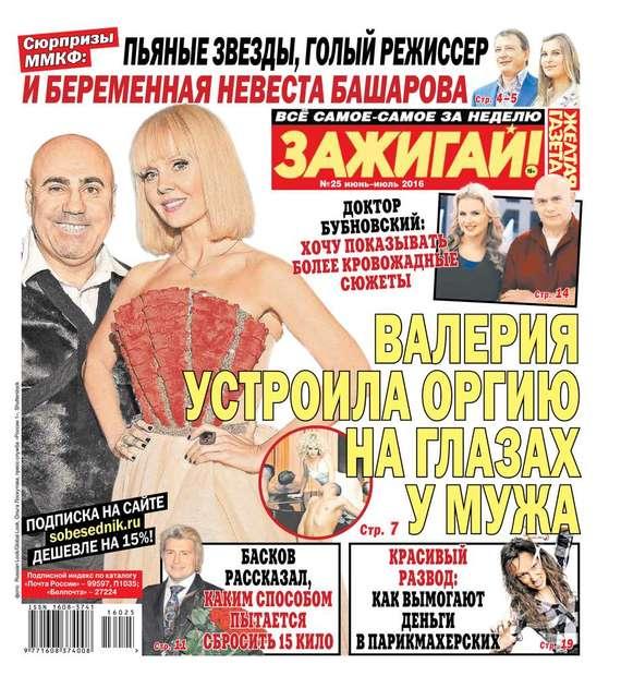 Редакция газеты Желтая газета Желтая газета 25-2016 знаменитости в челябинске