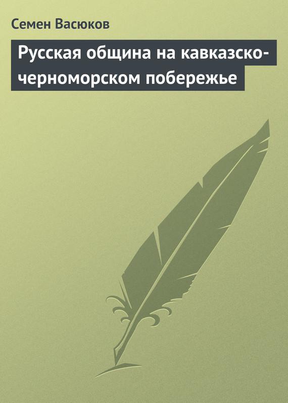 Семен Васюков бесплатно