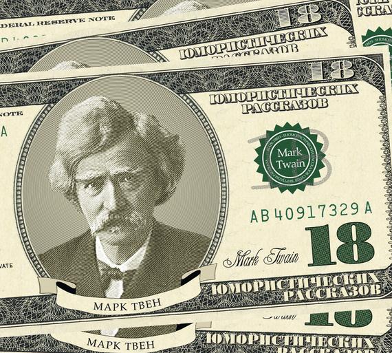 Марк Твен 18 юмористических рассказов марк твен банковский билет в миллион фунтов