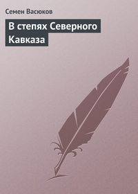 Васюков, Семен  - В степях Северного Кавказа