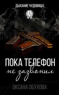 Обухова, Оксана  - Пока телефон не зазвонил