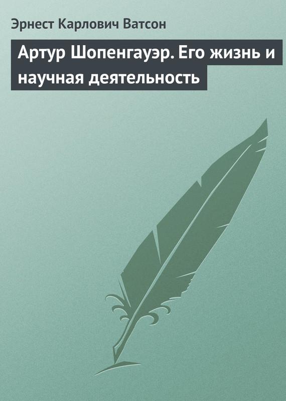 Артур Шопенгауэр. Его жизнь и научная деятельность