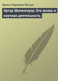 Ватсон, Эрнест Карлович  - Артур Шопенгауэр. Его жизнь и научная деятельность