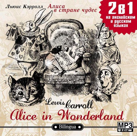 Скачать Lewis Carroll бесплатно Alice in Wonderland Алиса в стране чудес