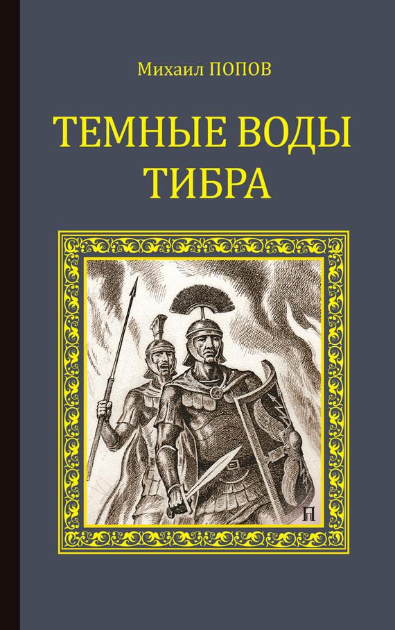Темные воды Тибра ( Михаил Попов  )