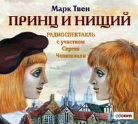 Твен, Марк  - Принц и нищий (спектакль)