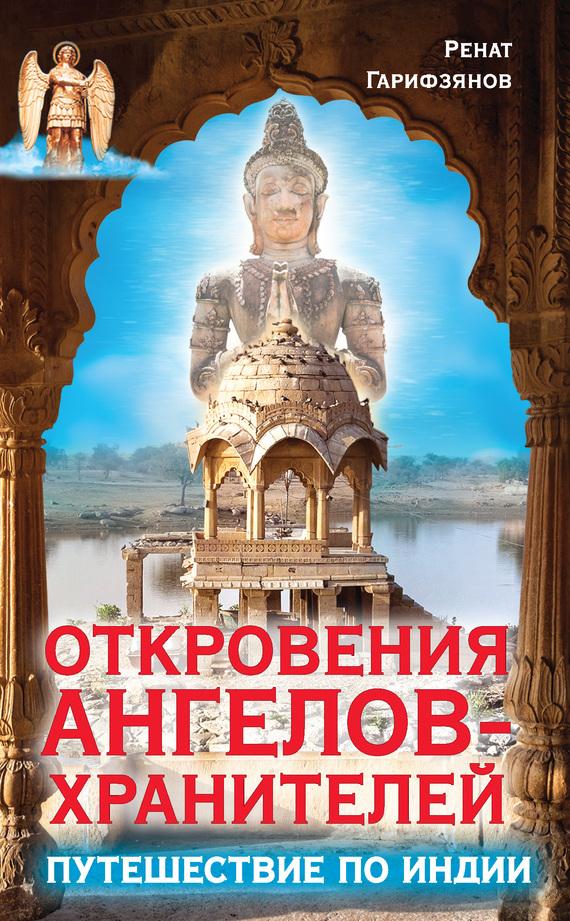 Ренат Гарифзянов Откровения Ангелов-Хранителей. Путешествие по Индии