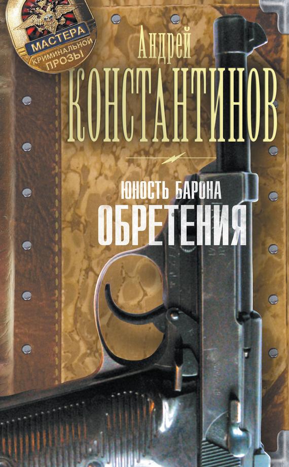 Андрей Константинов Юность Барона. Обретения  недорого