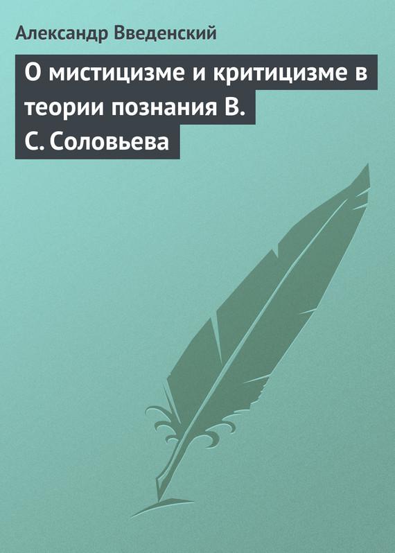 Омистицизме икритицизме втеории познания В.С.Соловьева