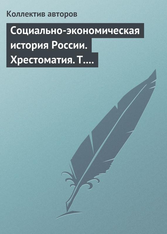 Социально-экономическая история России. Хрестоматия. Том 3. Часть 2. Статьи и справочные материалы