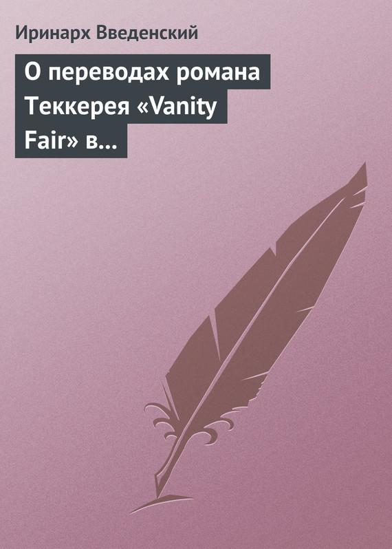 Опереводах романа Теккерея «Vanity Fair» в «Отечественных записках» и«Современнике»